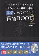12Keyにフル対応出来る究極ジャズアドリブ練習BOOK(2)