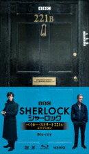 SHERLOCK/シャーロック ベイカー・ストリート 221B エディション【Blu-ray】