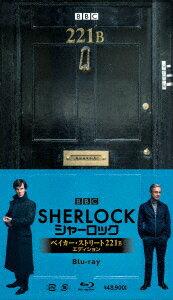 SHERLOCK/シャーロック ベイカー・ストリート 221B エディション【Blu-ray】 [ ベネディクト・カンバーバッチ ]