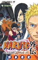 NARUTO - ナルト - 外伝 七代目火影と緋色の花つ月