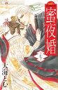 蜜夜婚〜付喪神の嫁御寮〜(7) (フラワーコミックス) [ 大海 とむ ]