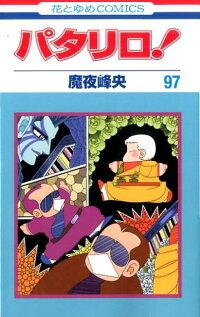 パタリロ! 97 (花とゆめコミックス)