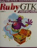 Ruby/GTKプログラミング入門