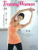 Training for Woman(vol.03)