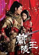 蘭陵王 DVD-BOX1