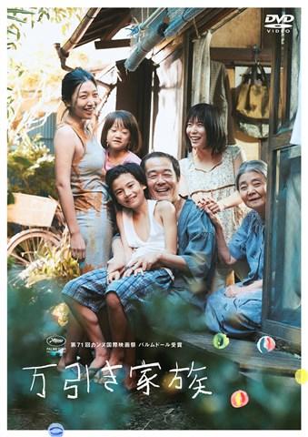 万引き家族 通常版DVD [ リリー・フランキー ]