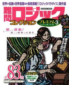 難問ロジックコレクション プレミアム3 (学研ムック) [ 学研プラス ]