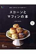 スコーンとマフィンの本 食事に!おやつに!まいにち食べたい! (エイムック) [ 齋藤真紀 ]