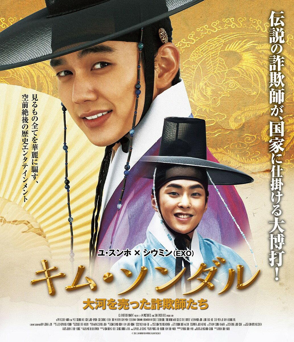 キム・ソンダル 大河を売った詐欺師たち【Blu-ray】 [ ユ・スンホ ]