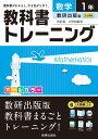 教科書トレーニング数研出版版改訂版中学校数学(数学 1年)