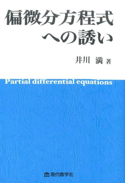 偏微分方程式への誘い [ 井川満 ]