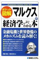 マルクスの経済学がよくわかる本