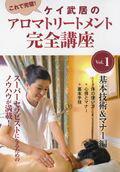 DVD>ケイ武居のアロマトリートメント完全講座(1)
