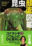 【バーゲン本】昆虫顔面図鑑 日本編