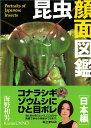 【バーゲン本】昆虫顔面図鑑 日本編 [ 海野 和男 ]