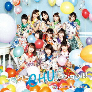 コングラCHUレーション!!!! (Type-B CD+Blu-ray) [ SUPER☆GiRLS ]