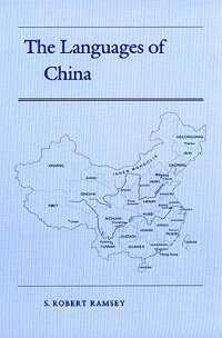 The_Languages_of_China