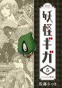 妖怪ギガ(5) (少年サンデーコミックス〔スペシャル〕) [ 佐藤 さつき ]