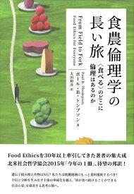 食農倫理学の長い旅 〈食べる〉のどこに倫理はあるのか [ ポール・B・トンプソン ]