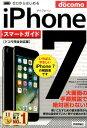 ゼロからはじめるiPhone 7スマートガイド(ドコモ完全対応版) [ リンクアップ ]