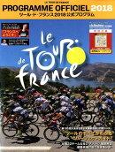 ツール・ド・フランス2018公式プログラム