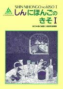 新日本語の基礎1教師用指導書