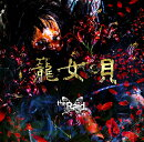 籠女唄 (Type-B CD+DVD)