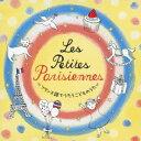 Les petit Parisiennes〜フランス語でうたうこどものうた〜 [ (キッズ) ]