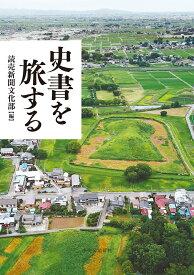 史書を旅する (単行本) [ 読売新聞文化部 ]