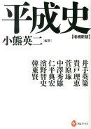 平成史増補新版