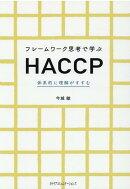 フレームワーク思考で学ぶHACCP