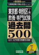 東京都・特別区1類 教養・専門試験 過去問500[2022年度版]