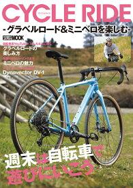 CYCLE RIDE -グラベルロード&ミニベロを楽しむー