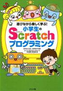 遊びながら楽しく学ぶ!小学生のScratchプログラミング