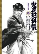 鬼平犯科帳(68)