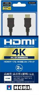 HDMIケーブル 4K対応 2m ブラック