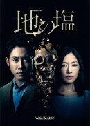 連続ドラマW 地の塩 DVD BOX