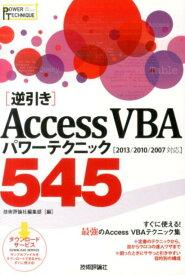 「逆引き」Access VBAパワーテクニック545 2013/2010/2007対応 [ 技術評論社 ]