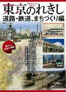 【バーゲン本】東京のれきし 道路・鉄道、まちづくり編