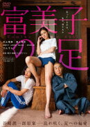 TANIZAKI TRIBUTE 『富美子の足』