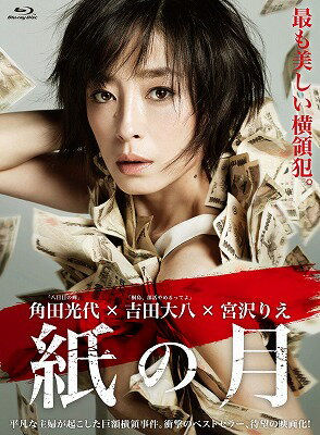 紙の月 Blu-ray豪華版 【Blu-ray】 [ 宮沢りえ ]
