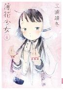 薄花少女 4