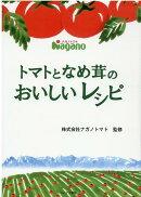 トマトとなめ茸のおいしいレシピ