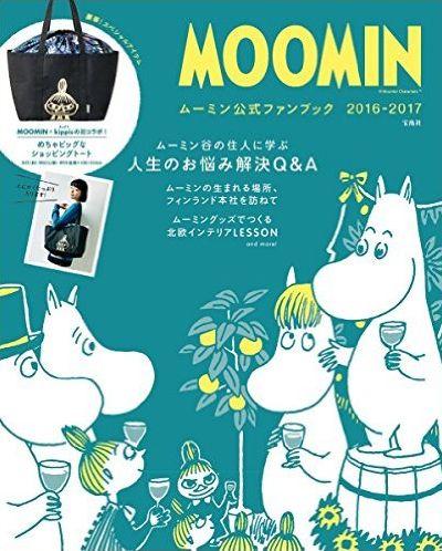 MOOMIN ムーミン公式ファンブック2016-2017 ([バラエティ])
