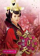 武則天 秘史 DVD-BOX2