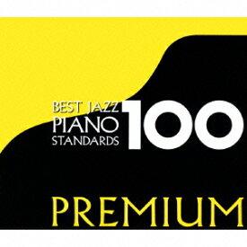 ベスト・ジャズ・ピアノ100プレミアム [ (V.A.) ]