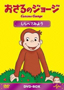おさるのジョージ DVD-BOX しらべてみよう [ (キッズ) ]