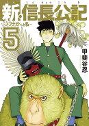 新・信長公記〜ノブナガくんと私〜(5)