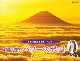 李家幽竹パワースポットカレンダー(2020) ([カレンダー])