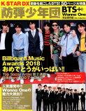 K-STAR DX防弾少年団BTS+Wanna One (DIA Collection)